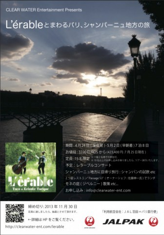 lerable-flyer-france-2014